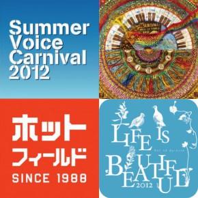 【イベント情報】富山のフェス2012
