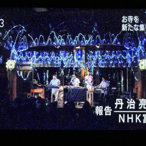 ニュース富山人(NHK富山)