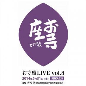 お寺座LIVE vol.8 開催決定!