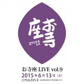 お寺座LIVE vol.9 開催決定!