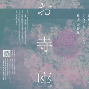お寺座LIVE vol.9