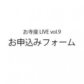 お寺座LIVE vol.9 お申込みフォーム