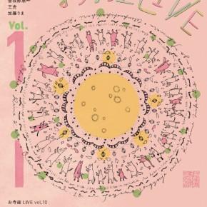 お寺座LIVE vol.10