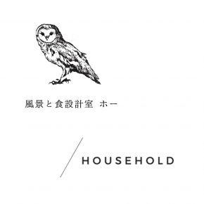 【出店】風景と食設計室 ホー と  HOUSEHOLD