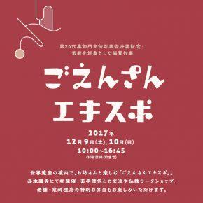 京都・本願寺「ごえんさんエキスポ」