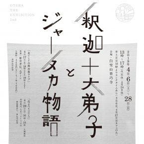 OTERA THE EXHIBITION 2nd「釈迦十大弟子とジャータカ物語」